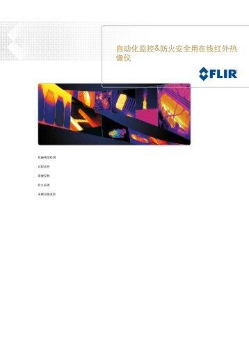 自动化行业应用热像仪产品目录 - FLIR Systems
