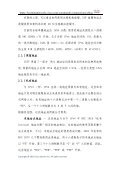 IPv6 技术介绍 - The Cisco Learning Network - Page 6