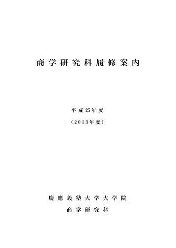 履修案内 - 慶應義塾大学-塾生HP