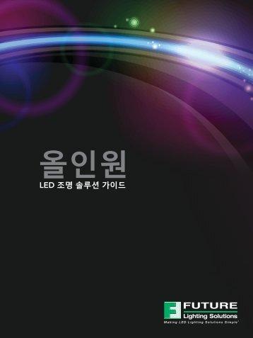 ??? - Future Lighting Solutions