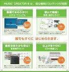 MUSIC CREATOR 6 は - Roland - Page 2