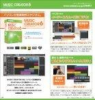 MUSIC CREATOR 6 は - Roland - Page 3