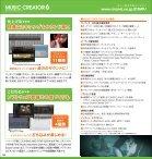 MUSIC CREATOR 6 は - Roland - Page 4