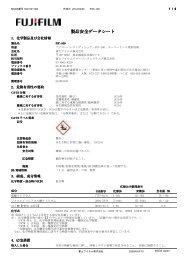 FSC-100 - 富士フイルム