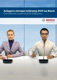 Ασύρματο σύστημα συζήτησης DCN της Bosch Οπουδήποτε ...