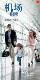 指南 - Frankfurt Airport