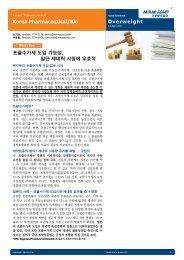 Korea Pharmaceutical/Bio Overweight - Mirae asset