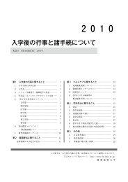 入学後の行事と諸手続について - 慶應義塾大学-塾生HP - Keio University