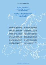 Russia and the EU: membership, partnership or competition? Россия ...