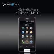 คู่มือผู้ใช้งาน ภาษาไทย - Garmin-Asus