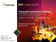 汽车电子软件和解决方案 - 飞思卡尔半导体
