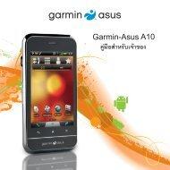 คู่มือผู้ใช้งาน - Garmin-Asus