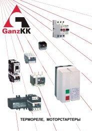 термореле, моторстартеры - GANZ Kapcsoló- és Készülékgyártó Kft