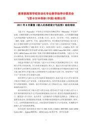教育部高等学校自动化专业教学指导分委员会飞思卡尔半导体(中国 ...