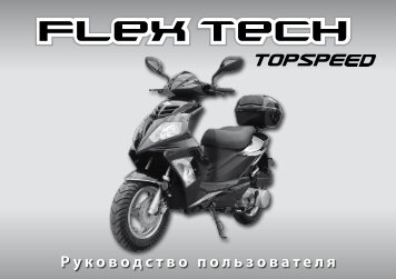 Руководство по эксплуатации Flex Tech Topspeed 125 (PDF) (1 MB)