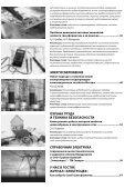 основные рубрики - Page 4