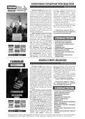 основные рубрики - Page 6