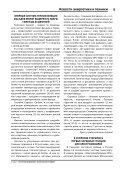 основные рубрики - Page 7