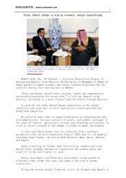 China - Kuwait Energy Cooperation