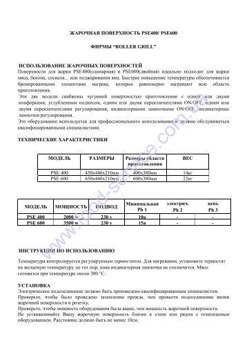 Инструкция Жарочная поверхность Roller Grill PSE400/600