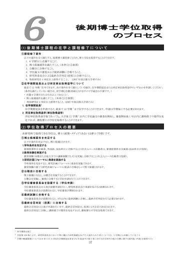 後期博士学位取得 のプロセス - 慶應義塾大学-塾生HP - Keio University