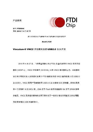 产品新闻Vinculum-II VNC2 评估模块加速USB2.0 主/从开发 - FTDI