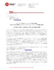 ニューヨーク州立ファッション工科大学学長、 日本人の FIT 卒業生と ...