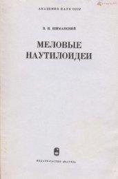 Наука, 1975