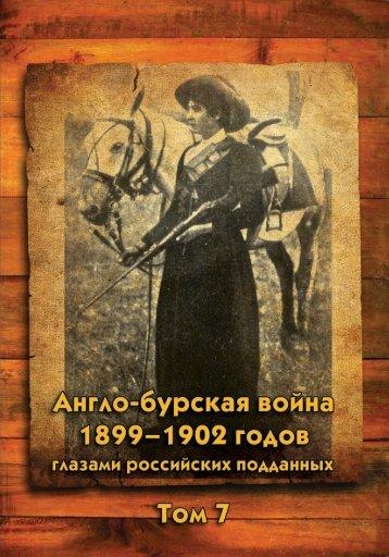 pdf+ - Военная Литература
