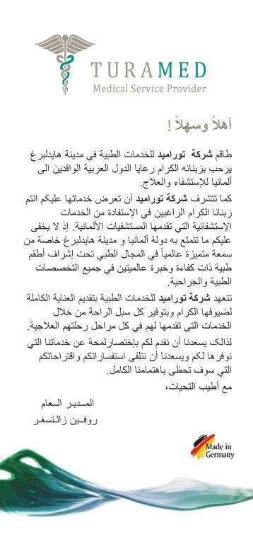 TURAMED Leaflet - Arabic