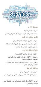 TURAMED Leaflet - Arabic - Page 2