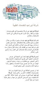 TURAMED Leaflet - Arabic - Page 3