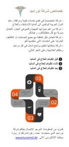 TURAMED Leaflet - Arabic - Page 4