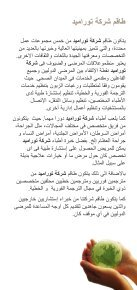 TURAMED Leaflet - Arabic - Page 5
