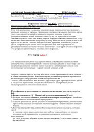 Au-Pair-und Personal-Vermittlung EURO Au-Pair - LingvoMaster.RU