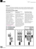 i2-BUS System-Handbuch_2008_R - Agents.lv - Page 4