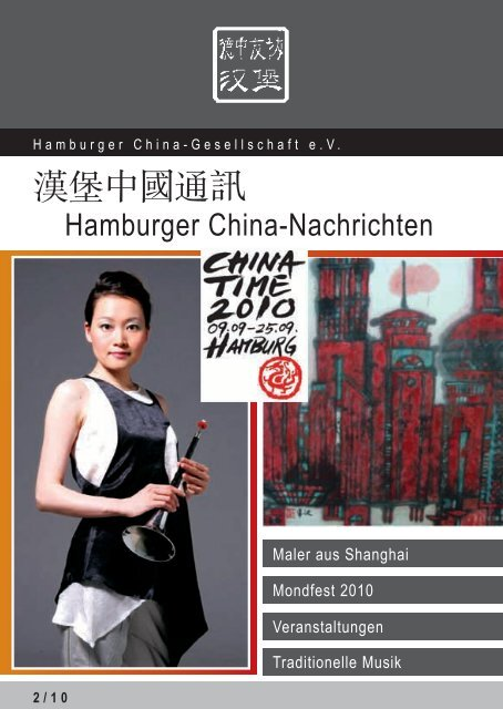 HCN 02/2010 - HAMBURGER CHINA-GESELLSCHAFT eV