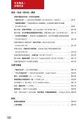HCN 02/2010 - HAMBURGER CHINA-GESELLSCHAFT eV - Seite 4