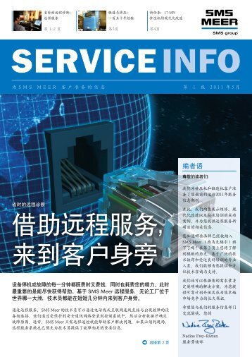 中文 - SMS Meer GmbH