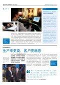 中文 - SMS Meer GmbH - Page 2