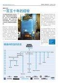 中文 - SMS Meer GmbH - Page 3