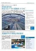 中文 - SMS Meer GmbH - Page 4