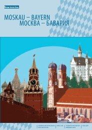 надежное партнерство bewährte partnerschaft - MDZ-Moskau