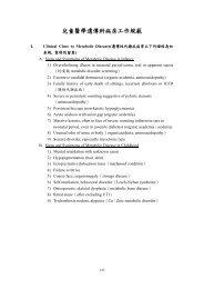 兒童醫學遺傳科病房工作規範