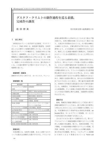 前田朋美 - 名古屋大学 文学研究科 文学部