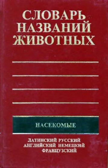 НАСЕКОМЫЕ - Pseudology.Org