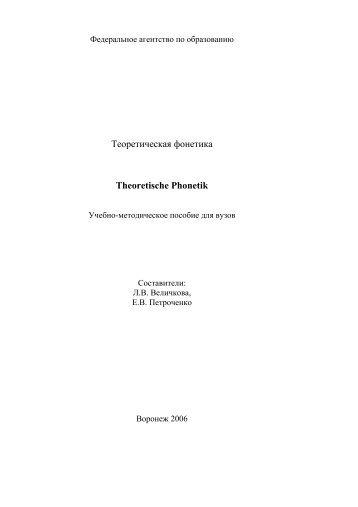Теоретическая фонетика Theoretische Phonetik - Deutscher Klub