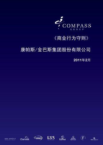 《商业行为守则》 康帕斯/金巴斯集团股份有限公司 - Compass