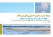 Скачать книжку как PDF (1,2 МБ) - Ost-West Trikster eV