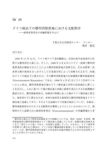 ドイツ統治下の膠州湾租借地における支配秩序 - 千葉大学